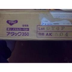 """Thumbnail of """"東リ アタック350 ベージュ 10枚入り"""""""