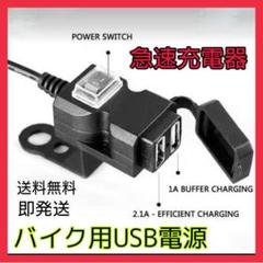 "Thumbnail of ""即発送 バイク用 USB電源 スマホ充電 急速充電 防水 ツーリング"""