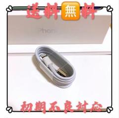 "Thumbnail of ""iPhone 充電ケーブル 充電器 コード lightning cable1本"""