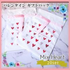 "Thumbnail of ""バレンタイン ギフトバッグ MixHeart 20set"""
