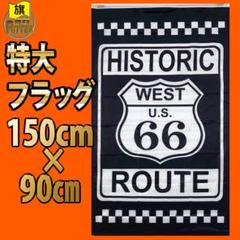 """Thumbnail of """"ルート66 フラッグ アメリカン雑貨 P15 ROUTE66 ガレージ装飾"""""""
