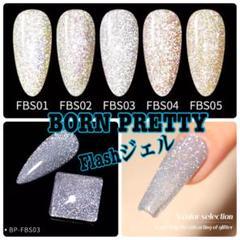 "Thumbnail of ""BORN PRETTY 反射グリッタージェル Flashネイル03"""