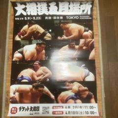 "Thumbnail of ""令和3年大相撲5月夏場所ポスター"""