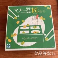"Thumbnail of ""アイアップ マナー豆匠"""