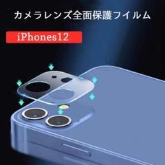 """Thumbnail of """"耐衝撃 高透明度 iPhone 12 用 カメラフィルム キズ防止"""""""