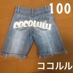 """Thumbnail of """"【100】ココルル デニムハーフパンツ"""""""