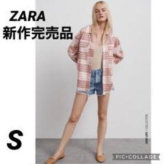 "Thumbnail of ""8/31削除 ZARA 今期新作 新品完売品 チェックシャツジャケット S 希少"""