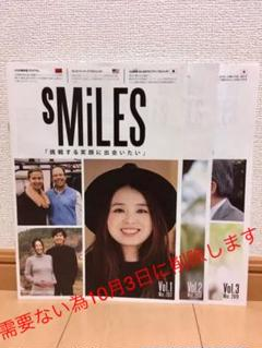 """Thumbnail of """"トヨタ自動車 広報誌 sMILS 3冊セット"""""""