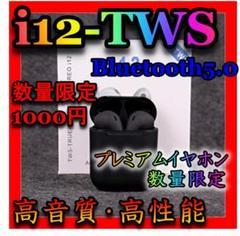 "Thumbnail of ""i12イヤホン 黒 ワイヤレスイヤフォン 最新型 Bluetooth5.0"""