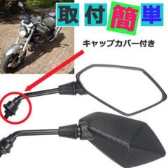 """Thumbnail of """"10mm 正ネジ バイク ミラー バイクミラー カーボン調 左右セット ※"""""""