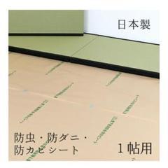 """Thumbnail of """"防虫 防ダニ 防カビシート1帖用"""""""