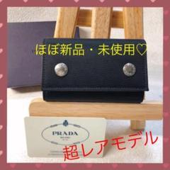 "Thumbnail of ""【参考価格40000円前後 極美品】PRADAの6連キーケース!最高級モデル♡"""