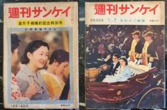 "Thumbnail of ""古雑誌 週刊サンケイ 昭和33-34年 皇太子御婚約記念特別号 2冊"""