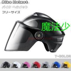 """Thumbnail of """"バイク ヘルメット ジェットヘルメット オープンフェイス シールド付 紫外線防"""""""
