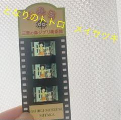 "Thumbnail of ""ジブリ美術館 フィルム 入場券 メイサツキ"""