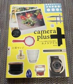 "Thumbnail of ""「カメラプラス : トイカメラ風味の写真が簡単に」雷鳥社"""