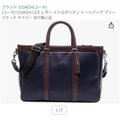 "Thumbnail of ""COACHコーチ レザー ビジネスバッグ(メトロポリタン トート)"""