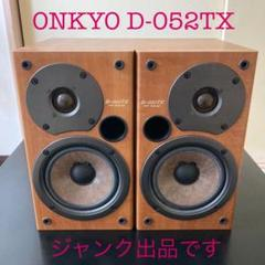 "Thumbnail of ""[ジャンク]オンキヨー(ONKYO) スピーカー D-052TX 2台セット"""