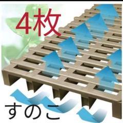 """Thumbnail of """"プラスチックすのこ"""""""