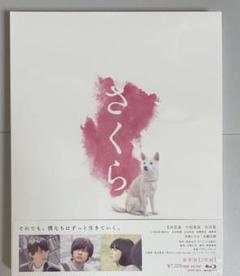 "Thumbnail of ""さくら 豪華版('20「さくら」製作委員会)〈2枚組〉"""