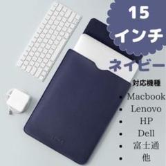 """Thumbnail of """"残りわずか ノートパソコン ケース MacBook Dell 15インチ ネイ"""""""