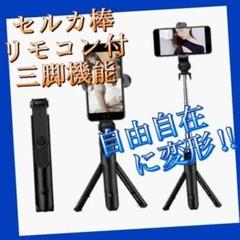 """Thumbnail of """"自撮り棒 セルカ棒 iphone Android 対応 三脚 リモコン付き"""""""