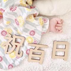 "Thumbnail of ""木製 祝百日 お食い初め 100日祝い 誕生日 飾り レターバナー 100日"""