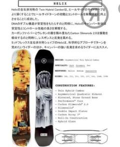 "Thumbnail of ""RIDE HELIX 19-20 155cm"""