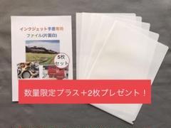 "Thumbnail of ""インクジェット手差しファイル5枚"""