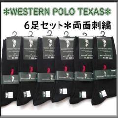 "Thumbnail of ""POLO/ウエスタンポロ★紳士用 綿混リブソックス/黒×6足セット メンズ 靴下"""
