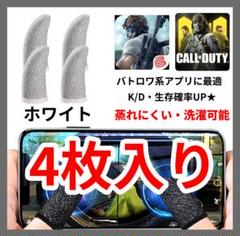 """Thumbnail of """"スマホ用指サック ホワイト 4枚 荒野行動 スマホ用指サック 大人気商品"""""""