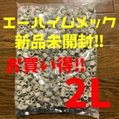 """Thumbnail of """"エーハイムメック 2L"""""""