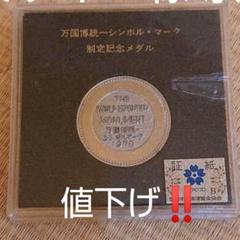 "Thumbnail of ""記念メダル"""