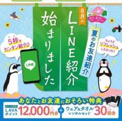 """Thumbnail of """"ホットヨガ ラバ LAVA 紹介カード"""""""