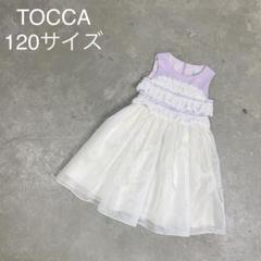 "Thumbnail of ""D127Y ◯ TOCCA 3.8万 ドレスワンピース 120"""