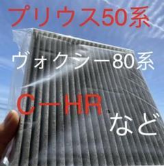 """Thumbnail of """"プリウス50系/ヴォクシー80系/CーHRなどエアコンフィルター"""""""