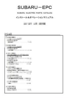"Thumbnail of ""SUBARU2021.04版スバル電子パーツカタログ インストール説明書"""