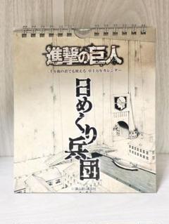 "Thumbnail of ""日めくり兵団 二千年後の君でも使える卓上万年カレンダー"""