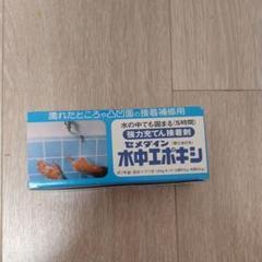 "Thumbnail of ""接着剤 水中エポキシ 未使用品"""