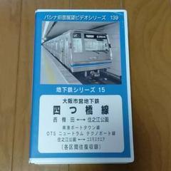 運転室展望ビデオ 大阪市営地下鉄 四ツ橋線