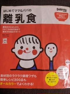 """Thumbnail of """"はじめてママ&パパの離乳食 : 最初のひとさじから幼児食までこの一冊で安心!"""""""
