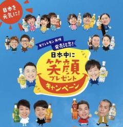 """Thumbnail of """"キリン×よしもとオリジナルライブ配信チケット 2枚セット"""""""