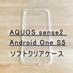"Thumbnail of ""AQUOS sense2 One S5用 クリアソフトケース"""