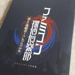 "Thumbnail of ""ファミコン探偵倶楽部 特典"""