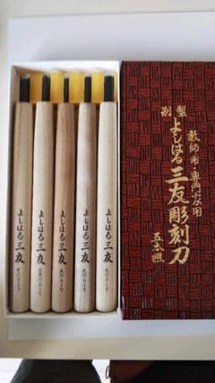 """Thumbnail of """"よしはる三友彫刻刀"""""""