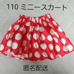 """Thumbnail of """"ミニーちゃんスカート 110センチ"""""""