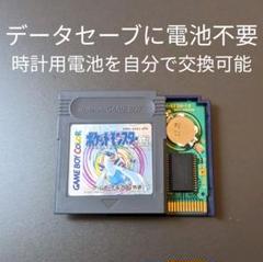 """Thumbnail of """"ポケットモンスター 銀 FRAM化&電池ソケット化"""""""