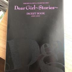 """Thumbnail of """"dear girl stories digest Book ♯001〜♯100"""""""
