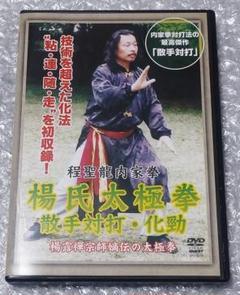 "Thumbnail of ""程聖龍内家拳 楊氏太極拳 散手対打・化勁/DVD"""