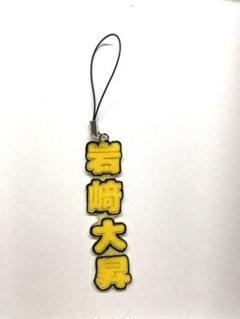 """Thumbnail of """"岩﨑大昇 プラ板 キーホルダー"""""""